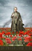Battalion İzle