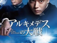 The Great War of Archimedes izle